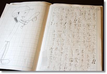 長女の日記