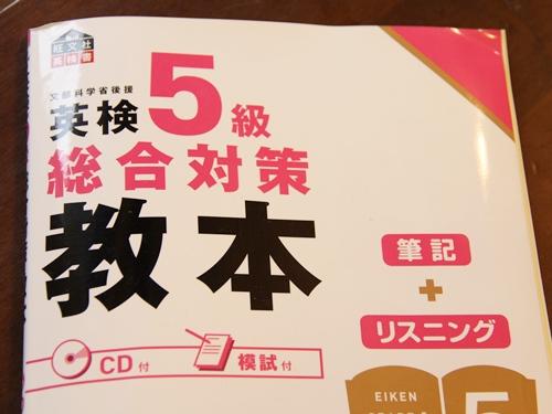 英検5級総合対策教本(旺文社)