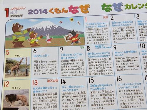くもん なぜなぜカレンダー 2014