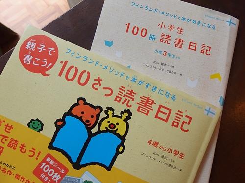 100冊読書日記