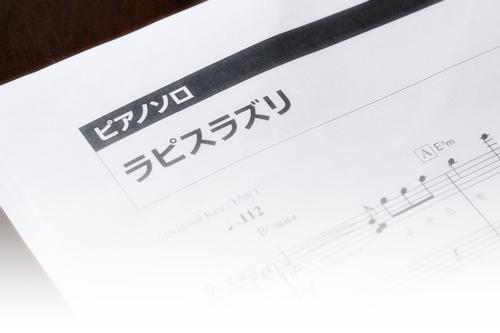 ぷりんと楽譜 ラピスラズリ
