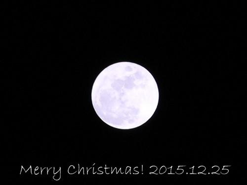 クリスマス満月 2015年12月25日