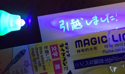 マジックライトペンで書いた文字を照らす