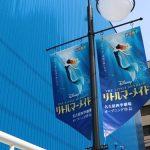 劇団四季 ミュージカル リトルマーメイド