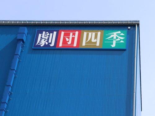 劇団四季のミュージカル 名古屋四季劇場