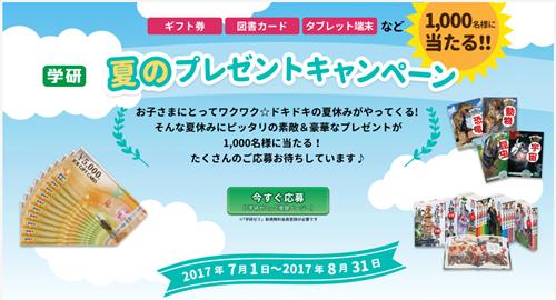 学研夏のプレゼントキャンペーン