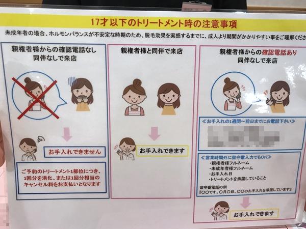 脱毛サロン「ビー・エスコート」中学生の子供が脱毛をする際の注意点
